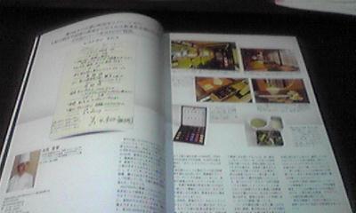 シェフ1ページ.jpg